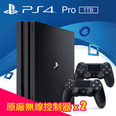 【SONY】 PS4 PRO 1TB 主機+原廠無線手把黑(CUH- ZCT2G)
