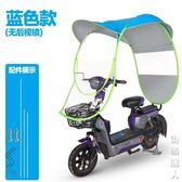 電動車遮陽傘自行車小型防曬防紫外線遮雨棚摩托電瓶車擋風罩擋電 igo街頭潮人