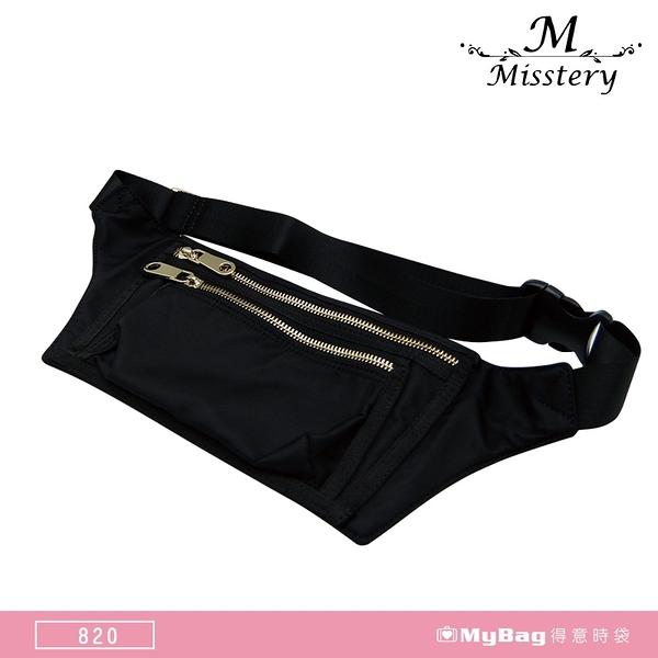 Misstery 腰包 防潑水面料 休閒腰包 單肩包 側背包 820 得意時袋