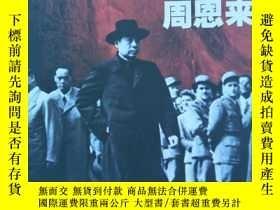 二手書博民逛書店國際舞臺上的周恩來、戊戌變法中的外國人、全球追捕國家蛀蟲等(今古