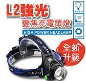 【單眼爆亮L2燈芯強光】[18650電池x2]美國原廠L2伸縮調光雙鋰電 超強光頭燈【DE1401】