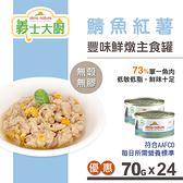 【SofyDOG】義士大廚豐味鮮燉主食罐-鯖魚紅薯70g(24件組) 貓餐包 罐頭 寵物鮮食
