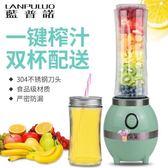 榨汁機 榨汁機家用水果小型便攜式迷你榨汁杯學生宿舍小功率電動果汁機T 2色