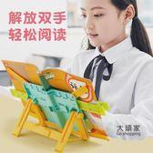 閱讀架 閱讀架用讀書架可折疊書夾書靠書立桌上看書放書器本課本夾書器板固定支架書托 6色