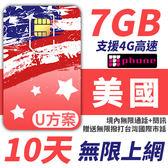 U方案 10天 無限美國 境內通話+簡訊 支援分享功能 前面7GB支援4G高速