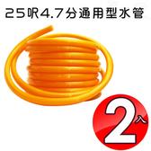 金德恩 台灣製造 2入25呎4.7分通用型水管/洗車/澆花/清洗