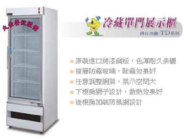 台製冷凍尖兵/單門玻璃冷藏展示櫃/400L/飲料櫃/小菜櫥/冷藏冰箱/落地展示櫃/冷藏冰箱/大金餐飲
