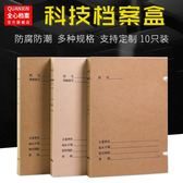 檔盒 10只裝 新科技檔案盒 進口無酸紙科技檔案盒印刷 定做 茱莉亞