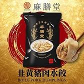 麻膳堂.韭黃豬肉水餃(一包約25顆)(共兩包)﹍愛食網