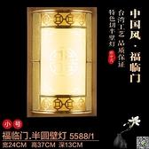 壁燈中式全銅壁燈復古客廳背景墻裝飾燈中國風過道走廊陽台大門壁燈 全館DF