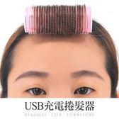 ✿現貨 快速出貨✿【小麥購物】USB充電捲髮器 韓國捲空氣瀏海 美髮髮捲 USB加熱【Y400】