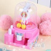 兒兒童玩具小型抓娃娃機迷你抓捕球機夾娃娃機扭蛋機夾糖果機 DJ216『易購3c館』