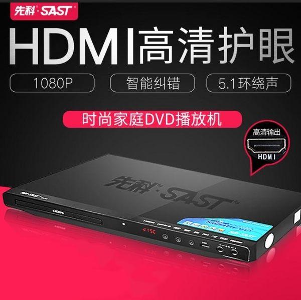 DVD SAST/先科 SA-188a家用DVD影碟機光盤高清播放機器EVD VCD播放機-凡屋