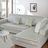 夏季沙發墊夏防滑冰絲沙發套涼席坐墊歐式沙發罩非萬能全包通用型·Ifashion
