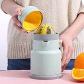 榨汁機橙汁簡易榨汁機杯子家用便攜手動迷你學生宿舍擠水果原汁機小型語