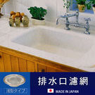 日本製  110mm排水口濾網 不銹鋼 ...