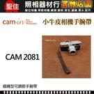 【聖佳】Cam-In CAM2081 真皮手腕帶系列 牛皮 手腕繩 手腕帶 黑色
