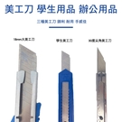 美工刀 學生用品 辦公用品 文具 系列 18mm大美工刀