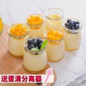 魔幻廚房烘焙工具器具玻璃布丁杯舒芙蕾杯木糠蛋糕杯酸奶杯玻璃罐·享家生活館