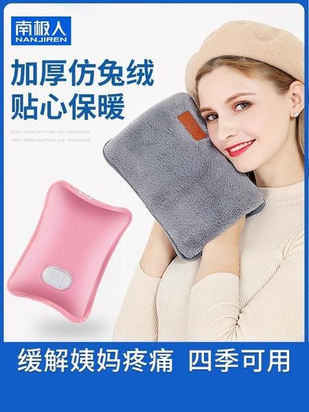 熱水袋 熱水袋注水充電式暖水袋防爆學生可愛熱寶寶暖肚子電暖手寶 莎瓦迪卡