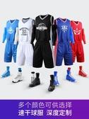 籃球服套裝男夏季大學生短袖球衣球服籃球男套裝