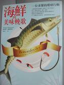 【書寶二手書T5/科學_HDL】海鮮的美味輓歌_陳信宏, 泰拉斯格雷斯哥
