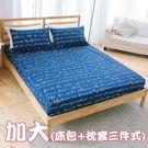 【深藍記憶】雙人加大三件式磨毛超細纖維床...