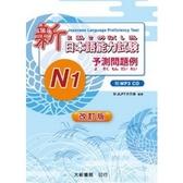 新日本語能力試験N1予測問題例(改訂版)(附MP3)