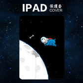 ipad air2 保護套 卡通 太空狗 pro9.7 迷妳3 超薄mini2 皮套女【贈同款手機殼】  美樂蒂