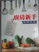 【書寶二手書T4/餐飲_YHQ】廚房新手東問西答_康鑑編輯部