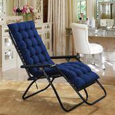 冬季加厚加長折疊椅坐墊藤椅搖椅墊子通用棉墊靠墊  萬客居