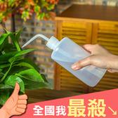 250ml 澆水器 澆花器 噴嘴 多肉植物 植栽 植物 盆栽 加水器 擠壓式尖嘴澆水壺【N273】米菈生活館