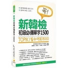 TOPIK I 新韓檢初級必備單字1500(隨書附贈韓籍名師親