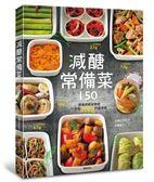 (二手書)減醣常備菜150:營養師親身實證,一年瘦20kg的瘦身菜