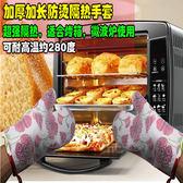 耐高溫微波爐烤箱廚房烘焙防燙手套