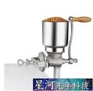 咖啡機 手動手搖研磨機 磨粉機 藥材五谷核桃花生玉米粉碎機 磨餡機 星河光年