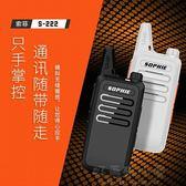 對講機超薄微型呼叫機無線對講民用50公里對講器迷你戶外機 好再來小屋 igo