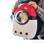太空貓寵物包太空包雙肩背包貓包外出旅行包便攜包狗狗貓出游背包OB4154『毛菇小象』
