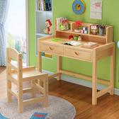 書桌台 兒童寫字桌椅套裝實木小學生家用女孩學習桌小孩書桌書櫃組合男孩【美物居家館】