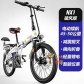 電動折疊車 鋰電池折疊電動自行車助力車男女士新國標成人電瓶小型電動車 2色T 雙12提前購
