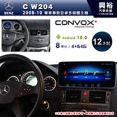 【CONVOX】08~10年BENZ C-class W204專用12.3吋螢幕安卓主機*藍芽+導航+安卓*8核4+64※倒車選配