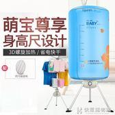 乾衣機圓形寶寶烘乾機家用速乾衣服烘衣機小型迷你可摺疊靜音 220vNMS快意購物網