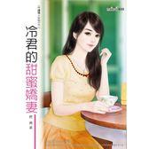 守護情人系列:冷君的甜蜜嬌妻