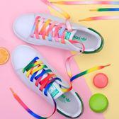 鞋帶 帆布鞋小白鞋彩色漸變色七彩彩虹鞋帶女韓版百搭鞋帶男潮流個性【美物居家館】