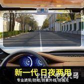 開車必備氣車用品汽車用品安全車載日夜兩用夜視司機防眩光護目鏡 nm3135 【Pink中大尺碼】