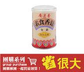 團購12罐/箱 打9折 -素食香鬆-海苔芝麻(箱)
