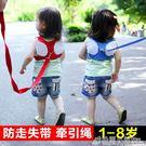 兒童防走失帶安全帶牽引繩寶寶防丟繩小孩防...