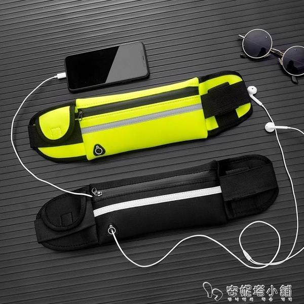 買一送一運動腰包多功能跑步手機包男女健身戶外水壺包隱形貼身休閒小腰包「安妮塔小铺」
