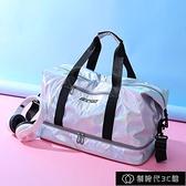 旅行包干濕分離大容量包包女學生旅行包輕便媽咪包防水瑜伽游泳包行李包【全館免運】