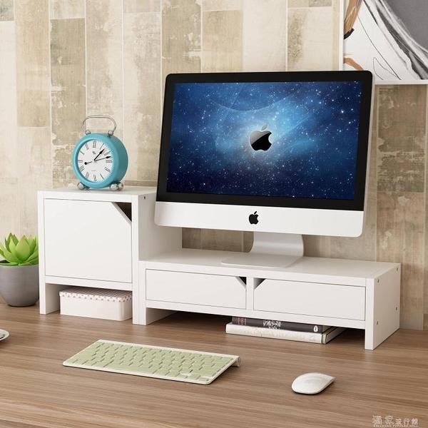 顯示器增高架電腦顯示屏底座加高支架桌面鍵盤整理收納置物架托 獨家流行館YJT
